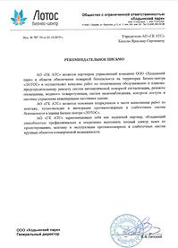 """ООО """"Ходынский парк"""""""