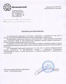 АО Мосметрострой