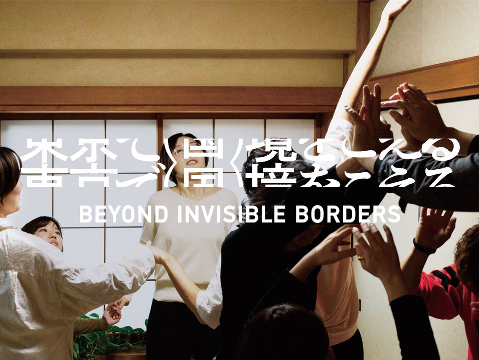 Beyond Invisible Borders