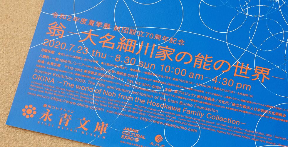 okina_p02.jpg