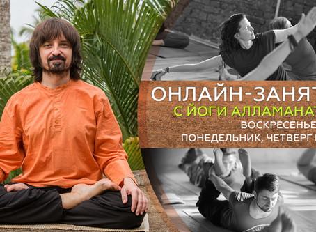 Йога Натхов. Онлайн-занятия с Йоги Алламанатхом.