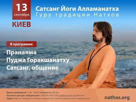 Сатсанг в Киеве 13 сентября. Пранаяма, пуджа Горакшанатху.
