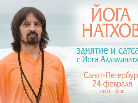 Йога Натхов. Занятие и сатсанг. 24 февраля 2019, Санкт-Петербург
