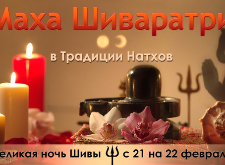 Махашиваратри в Москве 2020