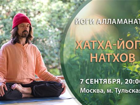 Вводное занятие по йоге Натхов в Москве, сентябрь 2021