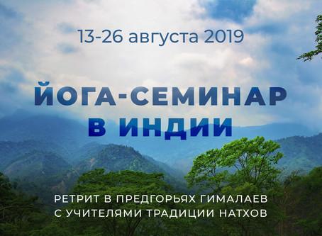 Йога-семинар в Индии с Учителями Традиции Натхов. 13-26 августа 2019 года.