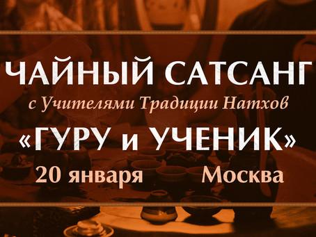 """""""Гуру и ученик"""" - чайный сатсанг с Учителями Традиции Натхов, 20 января"""
