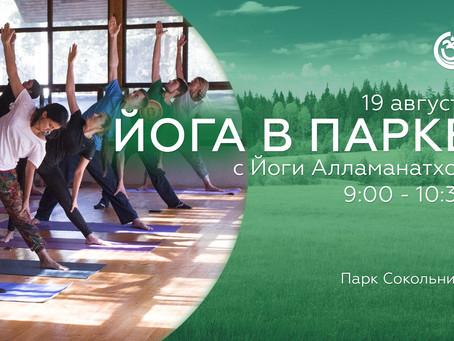 Йога Натхов в парке Сокольники, 19 августа