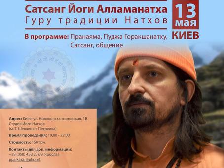 Сатсанг в Киеве 13 мая
