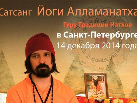 Семинар в Санкт-Петербурге 14 декабря