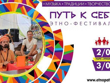 """Фестиваль """"Путь к себе"""" 3 августа. """"Традиция и современность. Натха-сампрадая"""""""