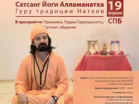 Сатсанг в Санкт-Петербурге 19 апреля.