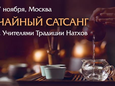 Чайный сатсанг с Учителями Традиции Натхов, 7 ноября 2020