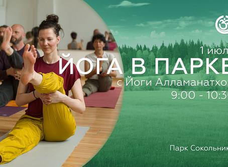 Йога Натхов в парке Сокольники, 1 июля