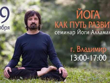 """""""Йога как путь развития"""" семинар во Владимире, 29 сентября"""
