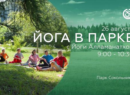Йога Натхов в парке Сокольники, 26 августа