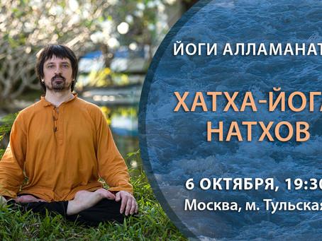 Вводное занятие по йоге Натхов в Москве, октябрь 2021