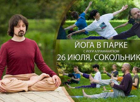 Йога в парке с Йоги Алламанатхом. Сокольники, 26 июля