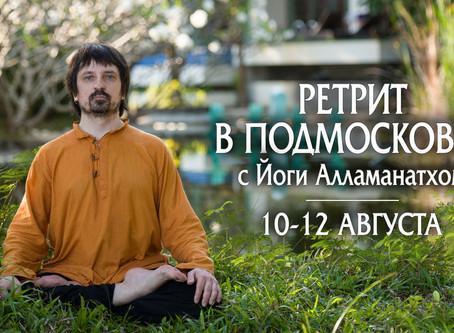 Йога-ретрит в Подмосковье, 10-12 августа 2018