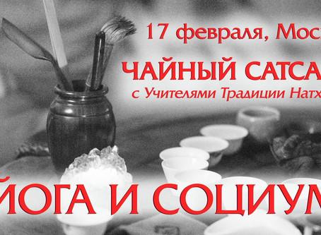 """""""Йога и социум"""" - чайный сатсанг с Учителями Традиции Натхов."""