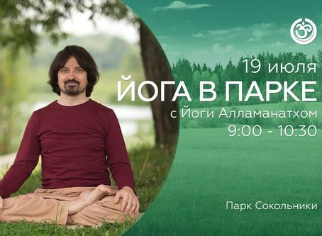 Йога в парке с Йоги Алламанатхом. Сокольники, 19 июля