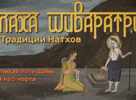 Махашиваратри в Москве 2019