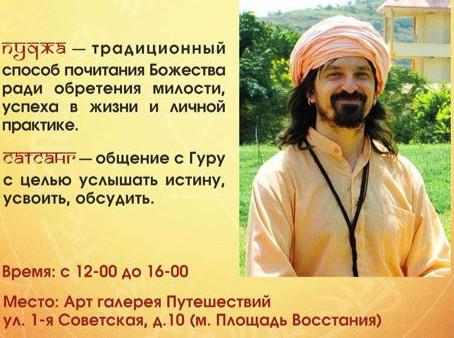 Пуджа Горакшанатху и сатсанг в Санкт-Петербурге 21 сентября