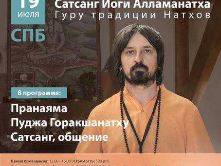 Сатсанг в Санкт-Петербурге 19 июля. Пранаяма, пуджа Горакшанатху.