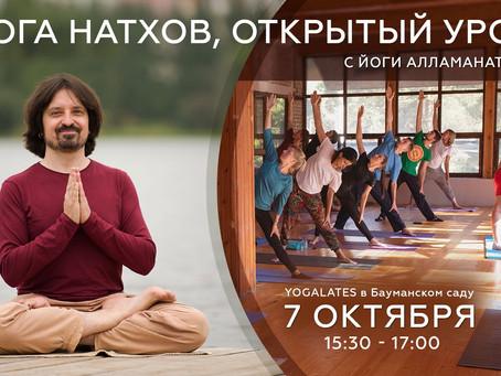 Йога Натхов, открытый урок 7 октября, Москва
