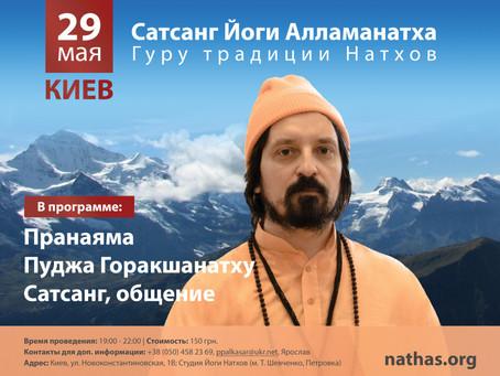 Сатсанг в Киеве 29 мая