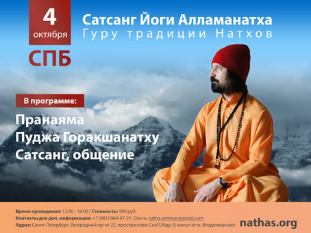 Сатсанг в Санкт-Петербурге 4 октября. Пранаяма, пуджа Горакшанатху.