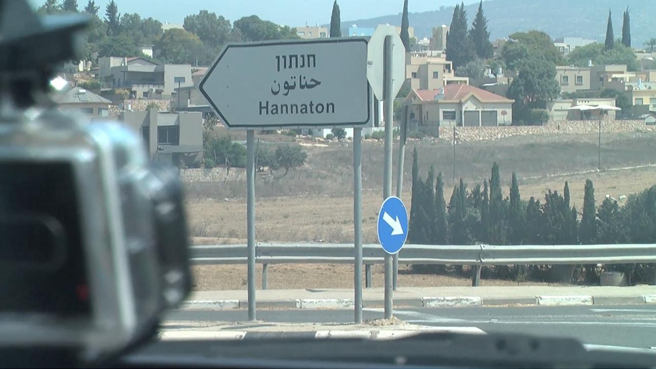 Kibbutz Hannaton - 8