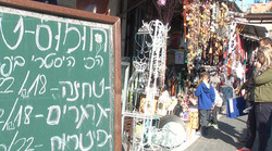 Jaffa Flea Market - 1