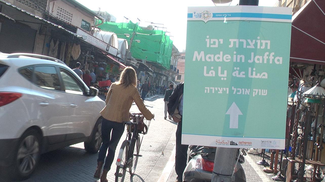 Jaffa Flea Market - 2