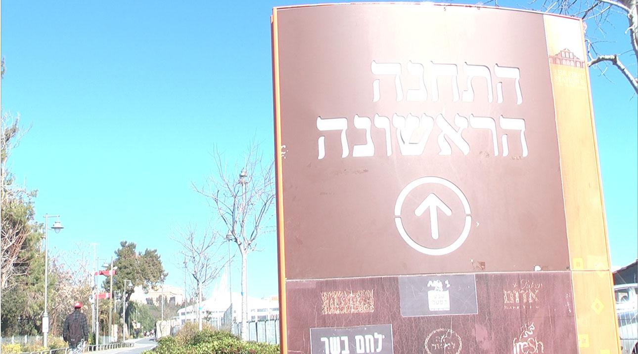 Jerusalem First Station - 3