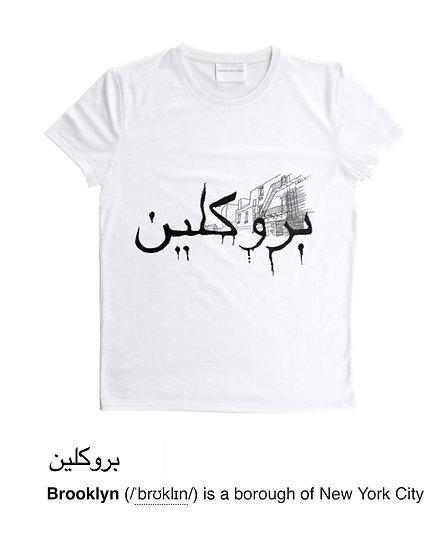 بروکلین , Brooklyn Unisex T-shirt