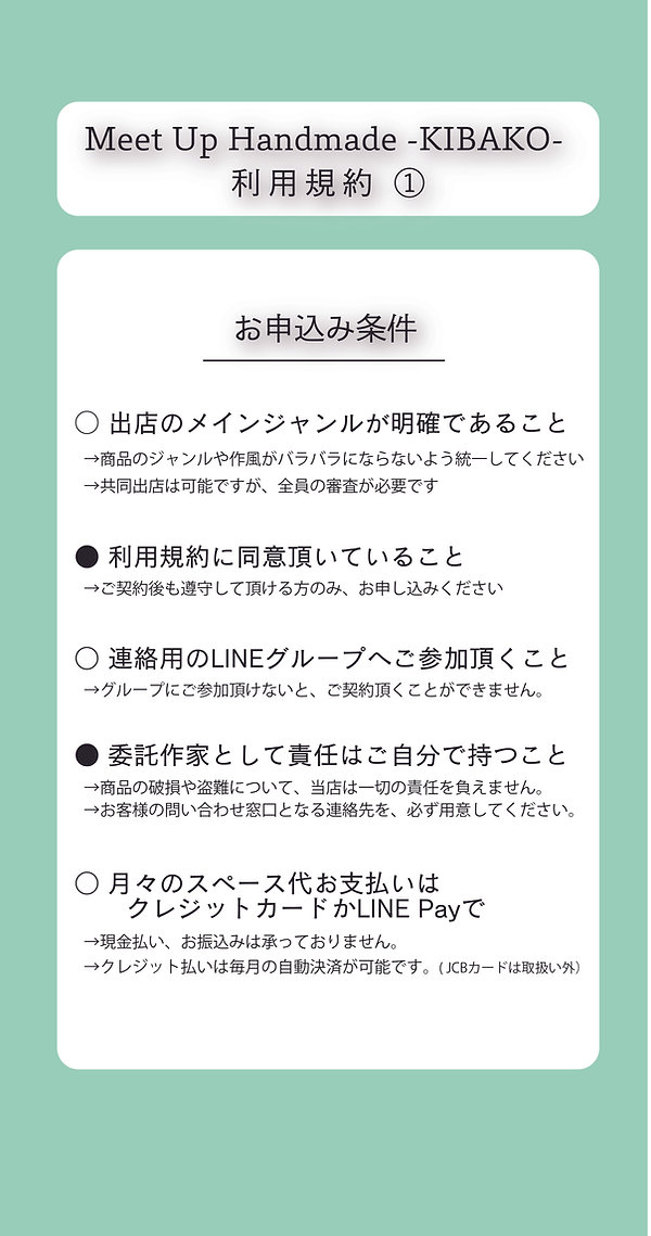 新利用規約①.jpg