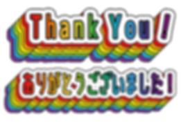 thankyou_0625.png