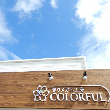 彩りメガネ工房COLORFULニューオープン!