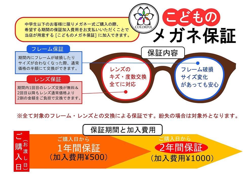 こどものメガネ保証jpg.jpg