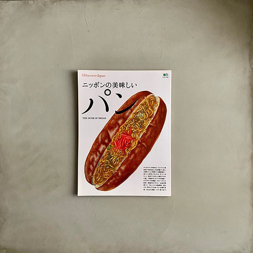 """Discover Japan Special Issue  """"The Book of Bread"""""""