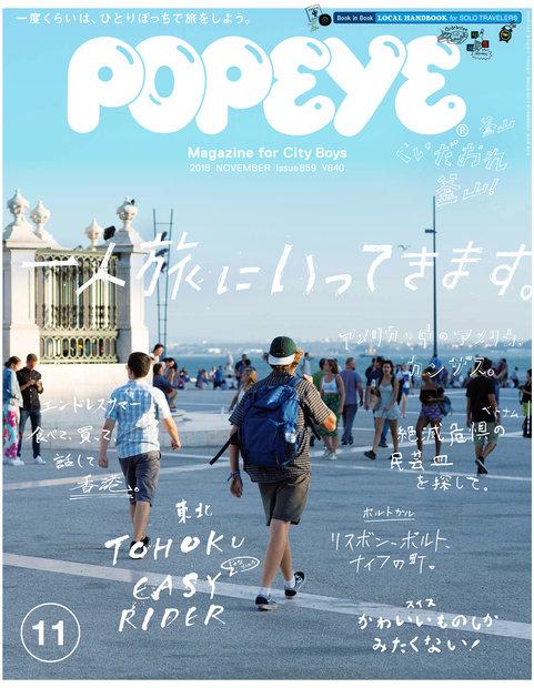 Popeye - Vol. 859