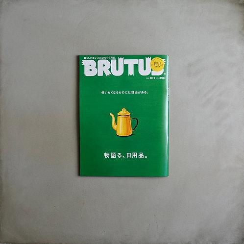 Brutus Vol. 928