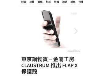 【正式發表・接受預訂 | CLAUSTRUM FLAP X】