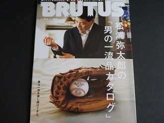 【Brutus - 松浦弥太郎的男之一流品Catalog】