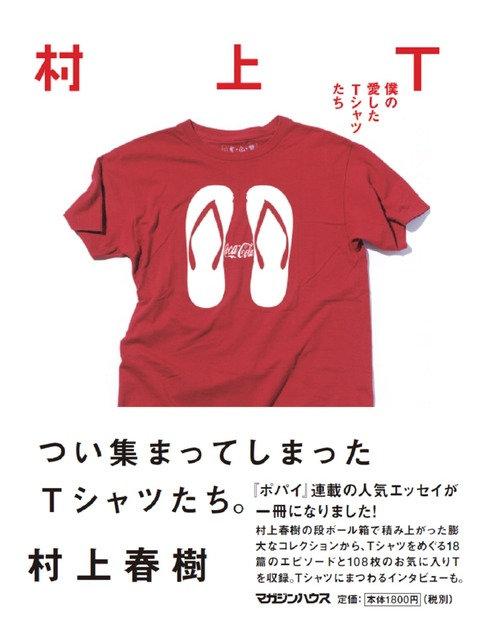 村上T - 僕の愛したTシャツたち