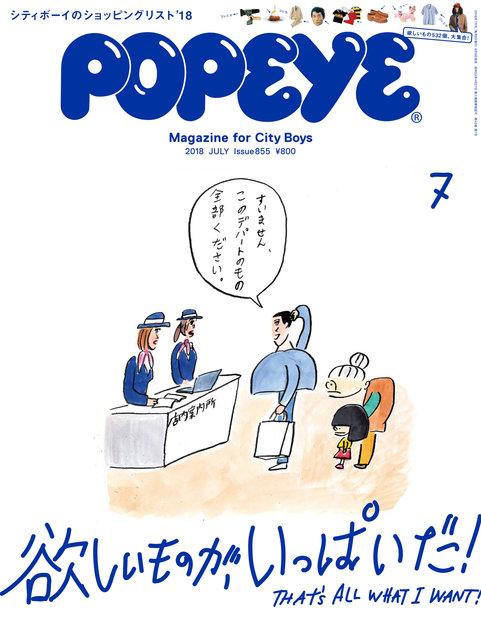 Popeye - Vol. 855