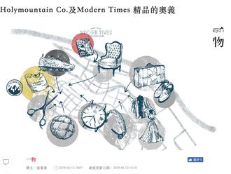 【謝謝介紹・MODERN TIMES STANDARD LIFE STORE】