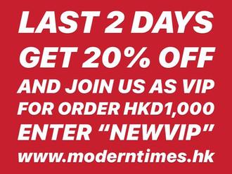 【LAST 2 DAYS 最後兩天.20% OFF 成為會員・JOIN US AS MODERN TIMES VIP 尊享限定優惠】