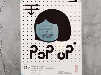 【MODERN TIMES X KANAMONO POPUP STORE・03 SELECT WEEK STARTS 現已開催】